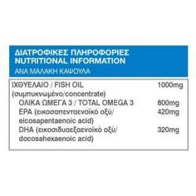 Eviol Omega-3 1000mg 30 μαλακές κάψουλες -pharmacystories