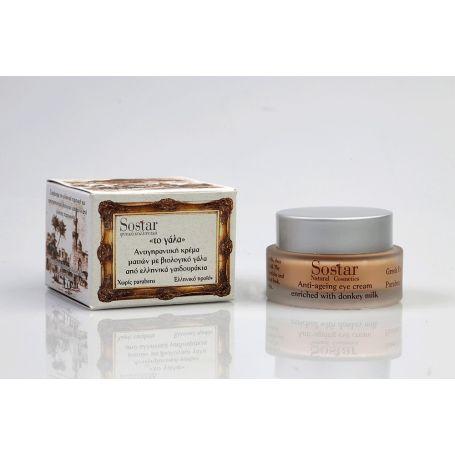 Αντιγηραντική κρέμα ματιών με γάλα γαϊδούρας-Sostar 30ml-pharmacystories