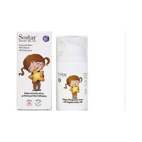 Κρέμα αλλαγής πάνας - Sostar 75ml - Sostar