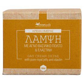 Κρέμα Ημέρας με Αγνό Βασιλικό Πολτό και Ελαστίνη -Μελένια Ομορφιά - ΑναPlasis -Anaplasis -Pharmacystories