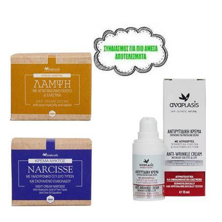 Συνδυασμός Αντιγήρανσης Anaplasis (Κρέμα Ημέρας-Κρέμα Νύχτας -Κρέμα Ματιών) -PharmacyStories