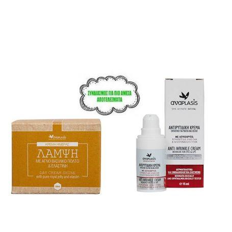 Συνδυασμός Αντιγήρανσης Anaplasis (Κρέμα Ημέρας -Κρέμα Ματιών) - AnaPlasis