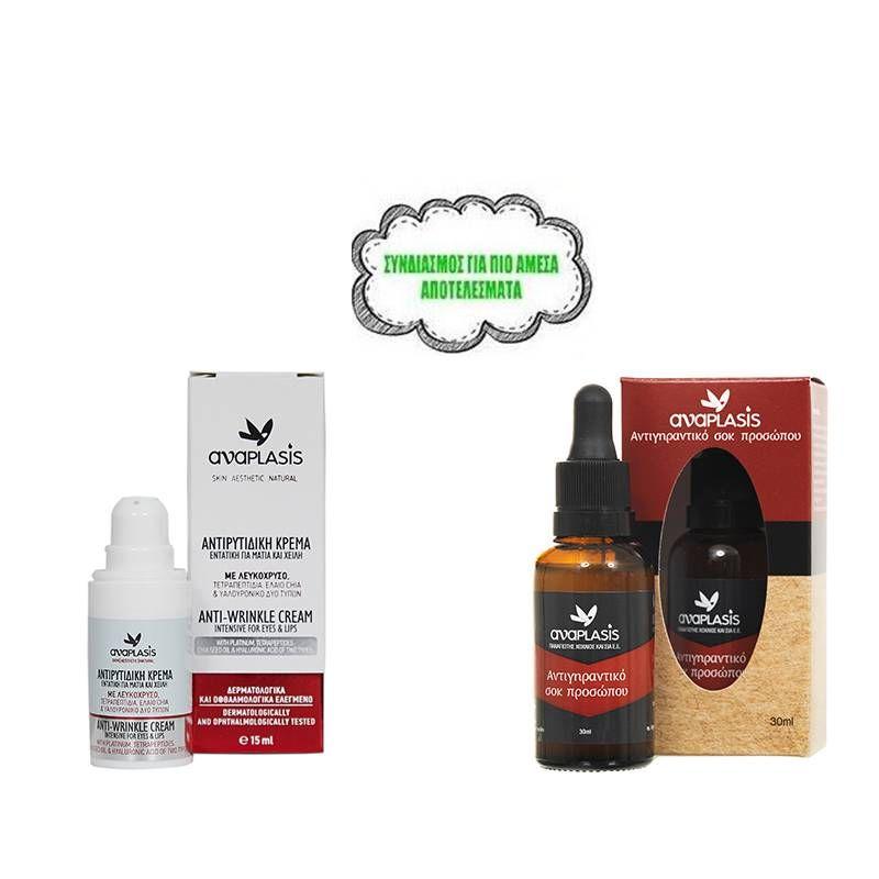 Συνδυασμός Anaplasis ( Αντιγηραντικό Σοκ - Αντιγηραντική Κρέμα Ματιών) - AnaPlasis