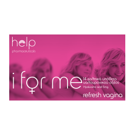 Help I For Me Vaginal Suppositories 14τμχ 5mg -