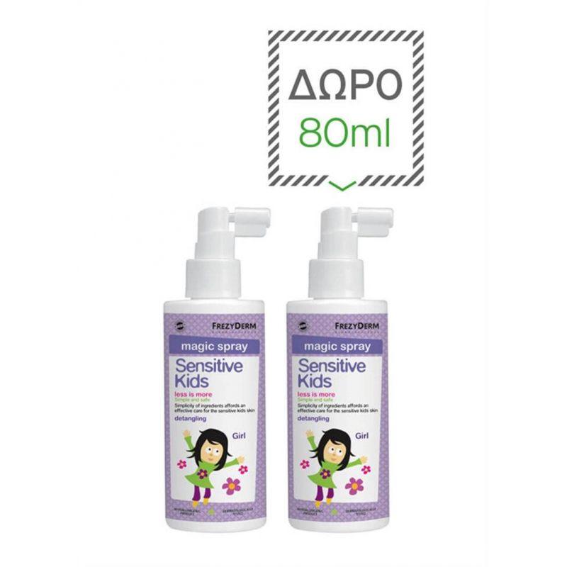 Sensitive Kids Magic Spray 150ml Με Δώρο Επιπλέον Ποσότητα 80ml - Frezyderm