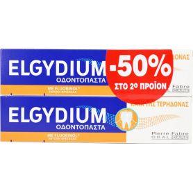 Elgydium Οδοντόπαστα Κατά Τερηδόνας 1+1 75ml - Pierre Fabre