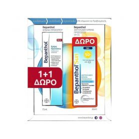 Bepanthol Κρέμα Προσώπου 75ml + ΔΩΡΟ Αντηλιακή Κρέμα SPF50+ 50ml-pharmacystories