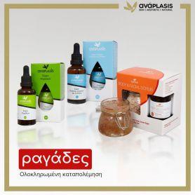 Anaplasis Πλήρες Πακέτο Καταπολέμησης Pαγάδων - AnaPlasis