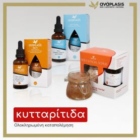 Anaplasis Πλήρες Πακέτο Καταπολέμησης Κυτταρίτιδας - AnaPlasis