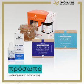 Anaplasis Πλήρες Πακέτο Περιποίησης Προσώπου - AnaPlasis