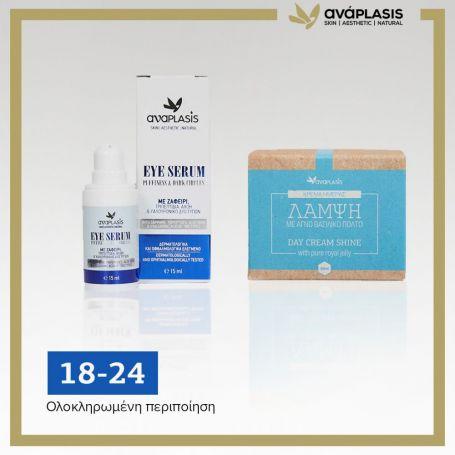 Anaplasis Συνδυαστικό Πακέτο για ηλικίες 18-24-anaplasis